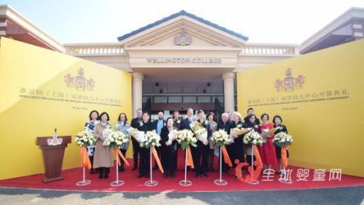 惠灵顿(上海)双语幼儿中心 采用英式教育为主体