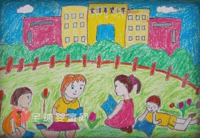学孩子的画作:心中的校园-宝洁希望工程20年 90幅儿童画代表满满图片