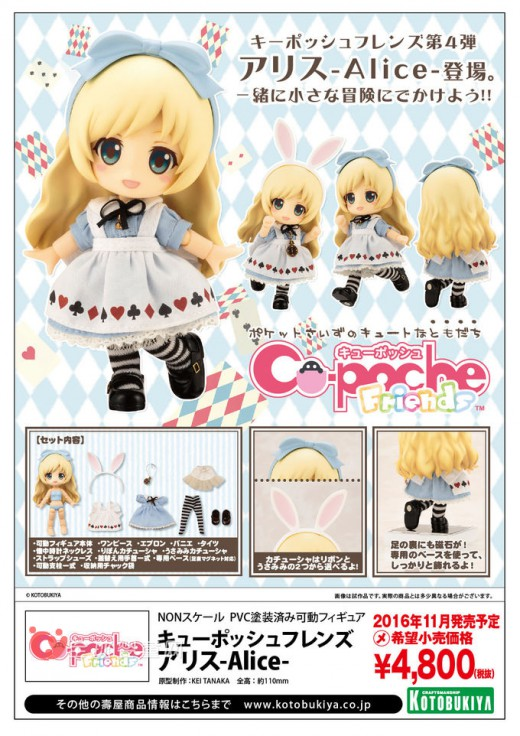 寿屋 2016年11月发售Cu-poche Friends Series Alice新品