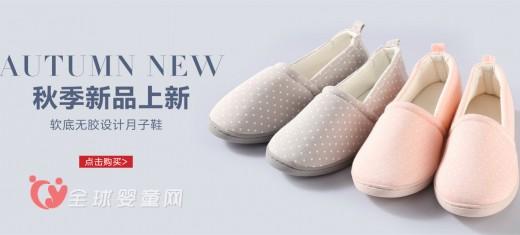 咕羊羊旗舰店:咕羊羊孕妇鞋秋季新品上新
