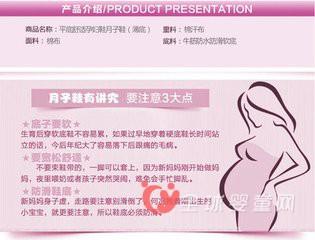 孕妇鞋哪个牌子好    孕妇鞋品牌推荐