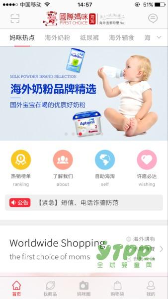发展和口碑较好的母婴电商排行榜 究竟谁占领了辣妈们的手机