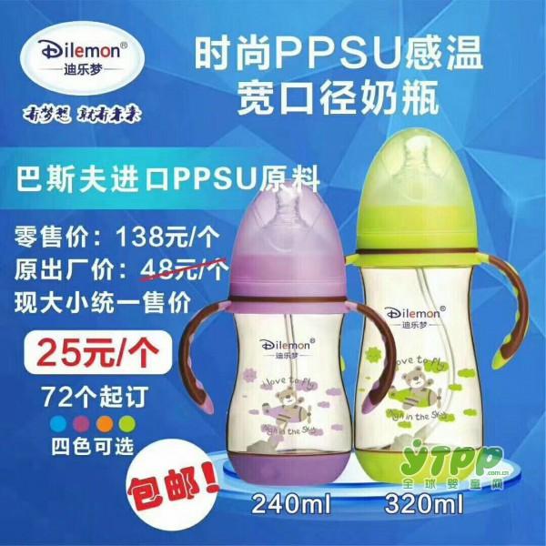 金秋十月 迪乐梦奶瓶活动力度大 特价奶瓶都在这里