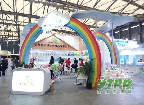 台州博宁雅休闲用品有限公司参加2017中国玩具展 展位号W4D40与你不见不散
