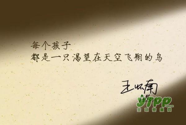 宝宝树创始人王怀南|探索每个母婴人努力之方向