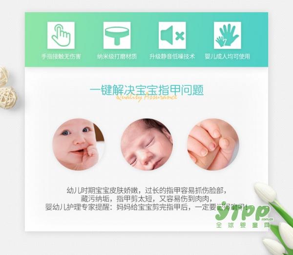 """宝宝用品会场 告别""""小花脸""""为宝宝选购的贝能磨甲器"""