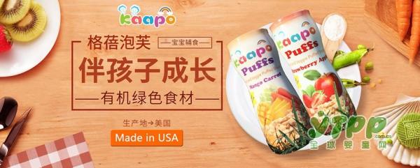 美国生产的零食品牌:好零食就选格蓓kaapo泡芙