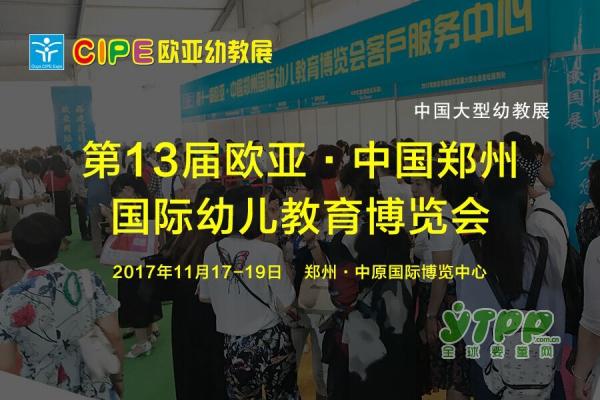 第13届郑州欧亚幼教展即将盛大开幕  郑州•中原国际博览中心等你来