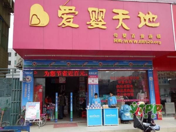 在乡镇开家母婴用品加盟店生意如何