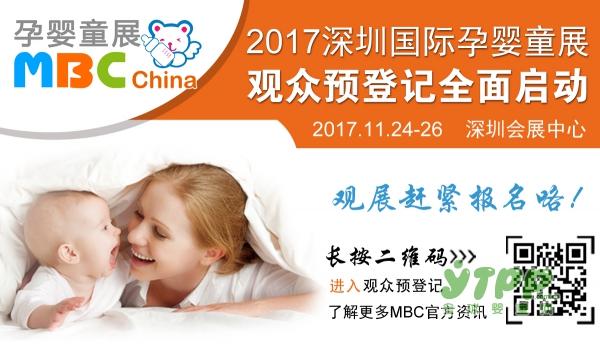 2017深圳国际孕婴童展倒计时3天  亮点抢先看