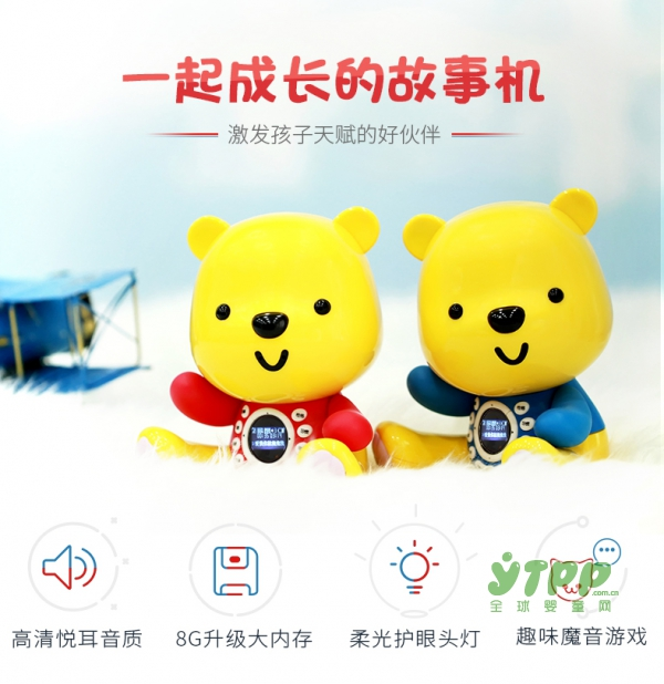 优彼亲子熊早教机  趣味对话互动激发宝宝的天赋