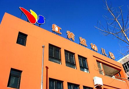红黄蓝幼儿园事件朝阳区教委三人被立案调查