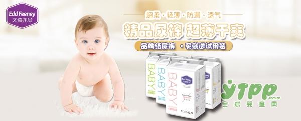 婴儿纸尿裤市场竞争日趋激烈 为何艾德菲尼能突出重围