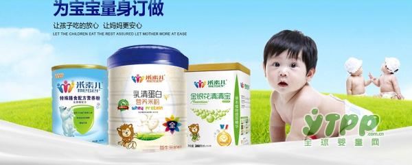 恭贺米素儿婴童营养品入驻全球婴童网