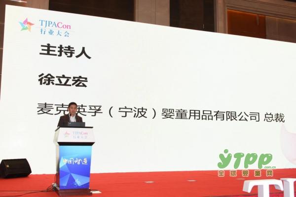 第十届(2018)中国玩具和婴童用品行业大会赞助商征集令