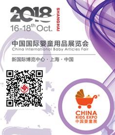 2018中国国际婴童用品展览会  CKE中国婴童展邀请函
