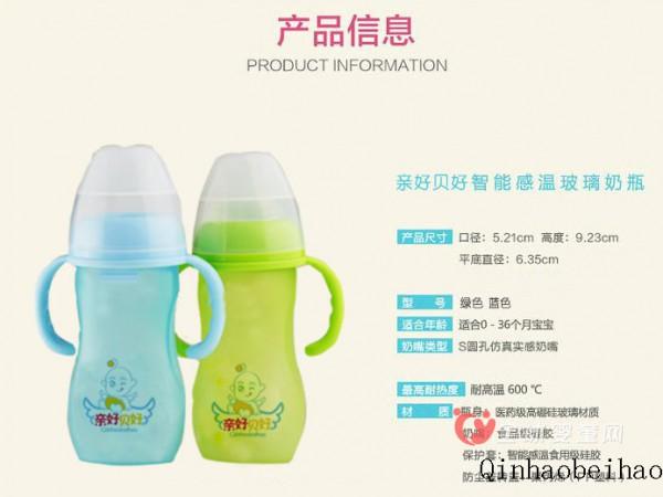 親好貝好智能感溫玻璃奶瓶   安全可靠耐高溫的奶瓶