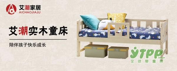 艾潮松木童床:宝宝的健康从睡眠开始