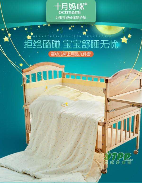 十月妈咪婴儿床品九件套 为宝宝的成长保驾护航