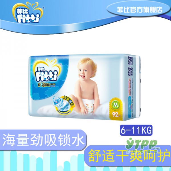 菲比婴儿纸尿裤 秒吸舒爽轻松自在动不停