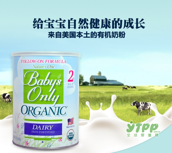 选择贝欧莱婴幼儿有机奶粉 您是否还会有一些疑问