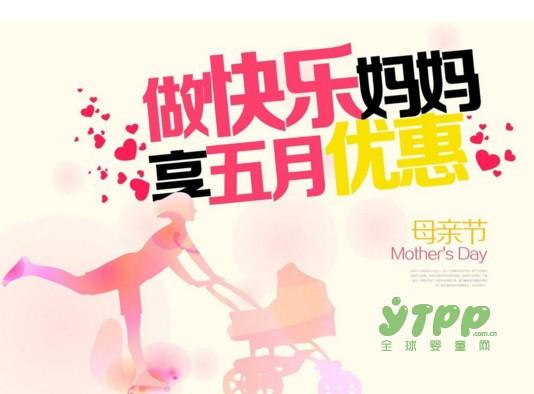 母婴店如何做好母亲节促销活动    促销技巧你应该掌握