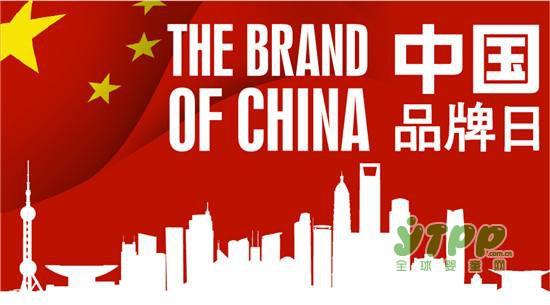 """中国品牌日是什么   爹地宝贝纸尿裤与你相约第一个""""中国品牌日"""""""