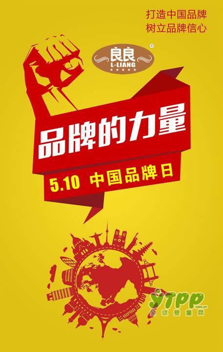 中國品牌日---原創母嬰寢具品牌良良的崛起