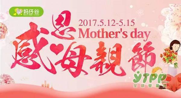 """妈仔谷母婴生活馆:感恩母亲节,为""""爱""""降价!"""