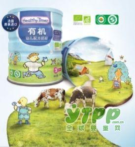 healthy times有机奶粉告诉你:现在安全、营养奶粉有哪些