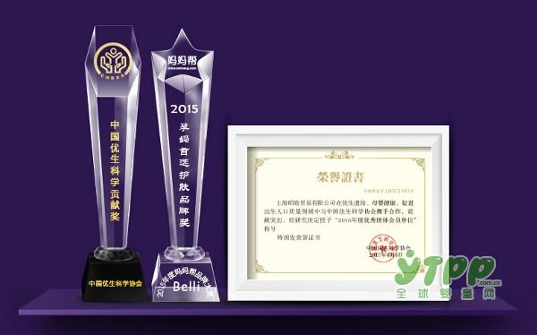 恭賀:Belli璧麗榮獲中國優生科學貢獻獎