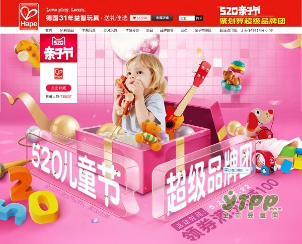 520亲子节给你满满的优惠价  Hape玩具官方旗舰店等你来领券