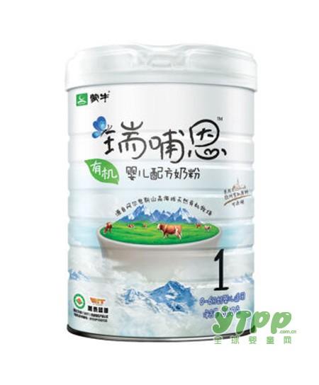 有机奶粉哪个品牌最值得购买   瑞哺恩有机奶粉让营养看的见