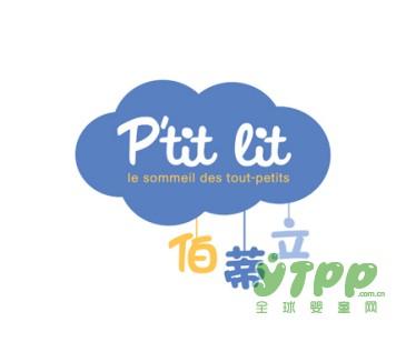 法国高端婴童品牌PtitLit伯蒂立高调入驻中国