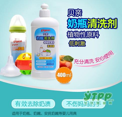为什么要给宝宝的奶瓶使用专用的洗洁剂?