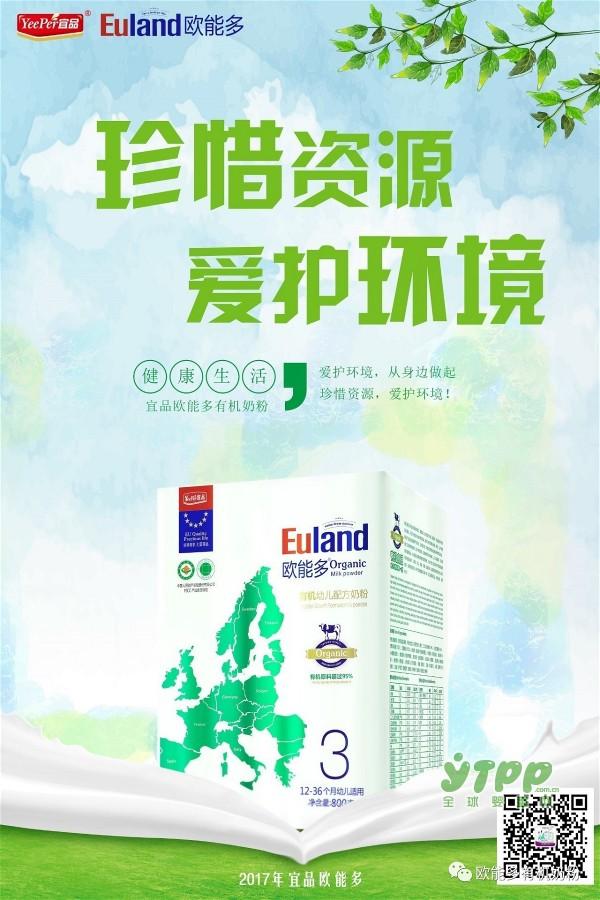 世界环境日·欧能多有机奶粉带你走进健康生活