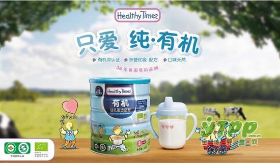进口奶粉什么牌子好  Healthy Times有机奶粉符合宝宝成长所需