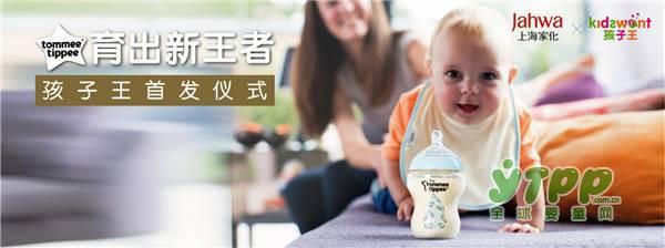 英国婴童用品品牌Tommee Tippee抢滩中国市场,正式入驻孩子王