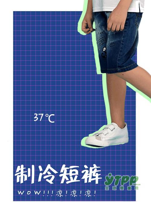 制冷短裤  让你的夏天只有22℃