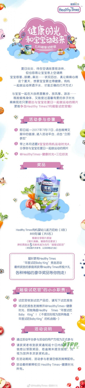 健康時光 Healthy Times有机奶粉7月活动开启啦