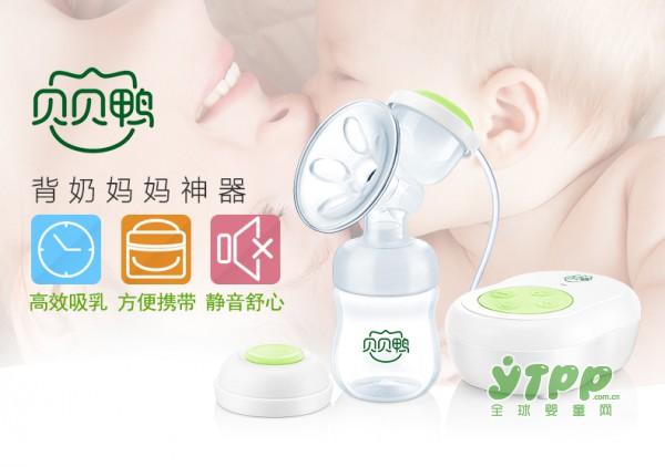 母乳喂养有贝贝鸭电动吸奶器就够了