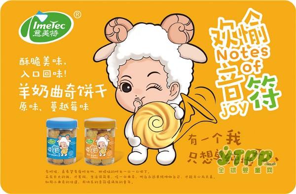 意美特隆重亮相2017CBME孕婴童展  与您相约七月上海不见不散