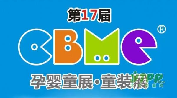 7月上海 康婴健邀您相约2017CBME孕婴童展