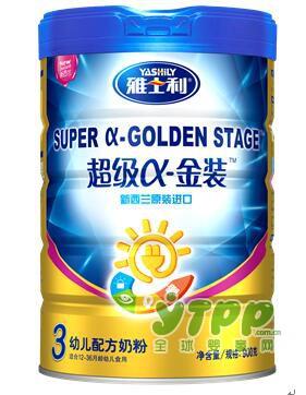 雅士利超级α金装——中国妈妈和宝宝营养健康全方案的首选品牌