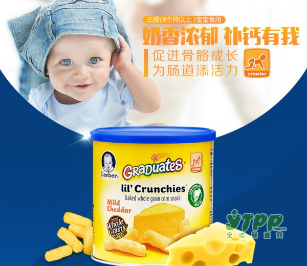 宝宝零食什么牌子好 Gerber嘉宝为爱而生 促进骨骼成长为肠道添活力