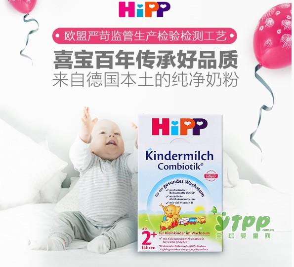 HiPP德国喜宝有机益生菌奶粉  天然有机牧场  宝宝成长好助力