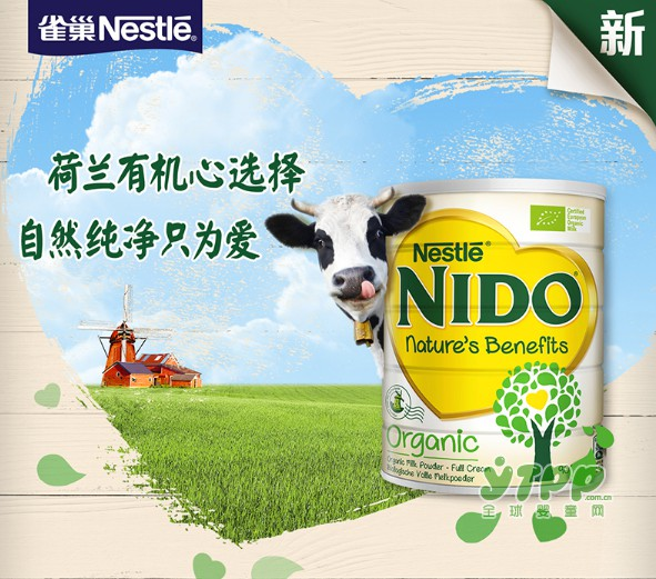 雀巢NIDO有机全脂牛奶粉新品上市 从牧场到餐桌的滋养