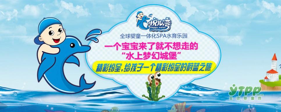悦儿湾水育乐园牵手全球婴童网   迎接全新挑战
