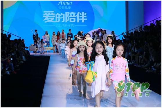 中华亲子时尚周开幕 爱慕儿童为活动首秀