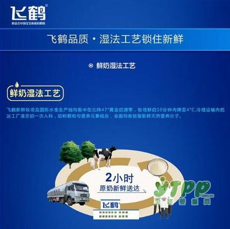 飞鹤鲜奶湿法工艺  锁住新鲜 更适合中国宝宝体质